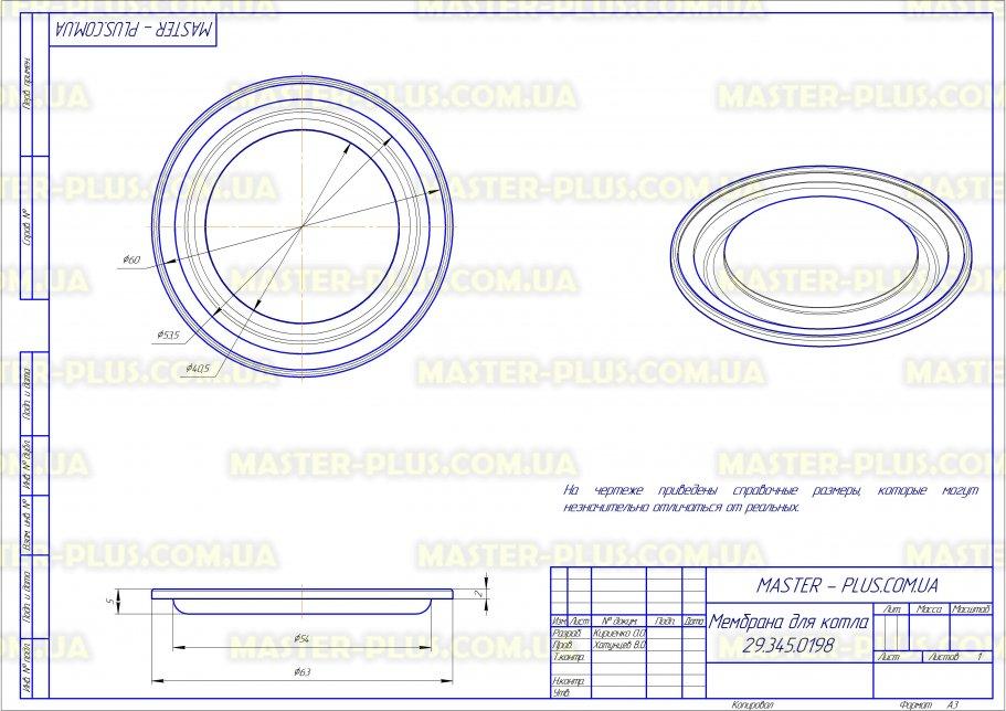 Мембрана 63мм для котла для котлов чертеж