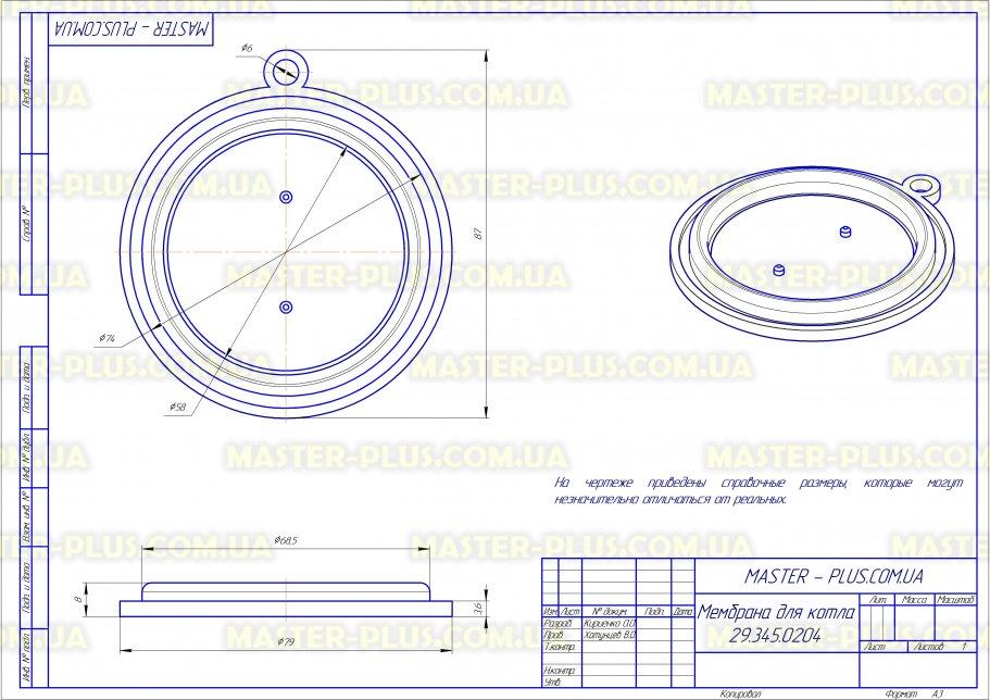 Мембрана 79мм для котла Immergas Major, Superior для котлов чертеж