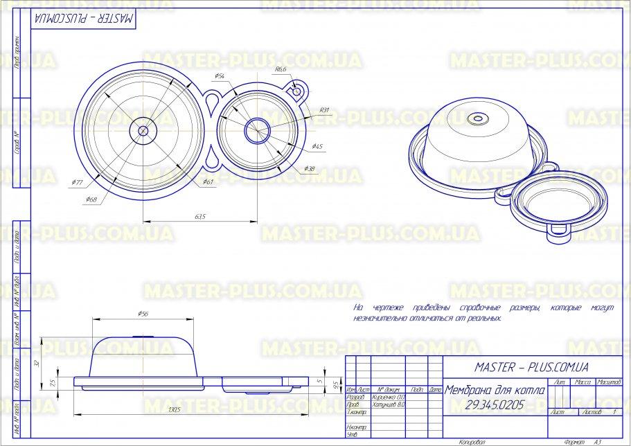 Мембрана 77/54мм для котла Ariston GIWH для котлов чертеж