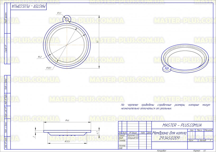 Мембрана 46мм для котла Ariston-Alarco для котлов чертеж