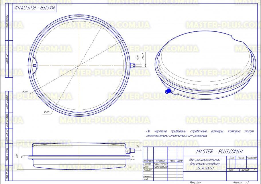 Бак расширительный 10л для котла газового Baxi, Westen 5608840 для котлов чертеж