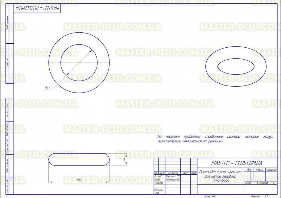 Прокладка к реле протока для котла газового Immergas Star 24 3 E 1.024015 для котлов чертеж