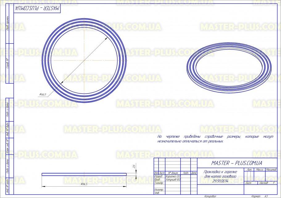 Прокладка к горелке для котла газового Baltur Macro 55/90 для котлов чертеж