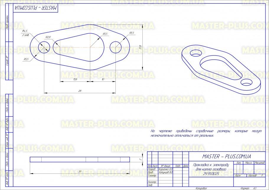 Прокладка к электроду для котла газового Hermann Thesi Condensing 32003661 для котлов чертеж