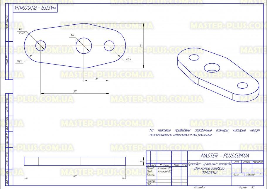 Прокладка - уплотнение электрода для котла газового Immergas Victrix 50 1.016795 для котлов чертеж