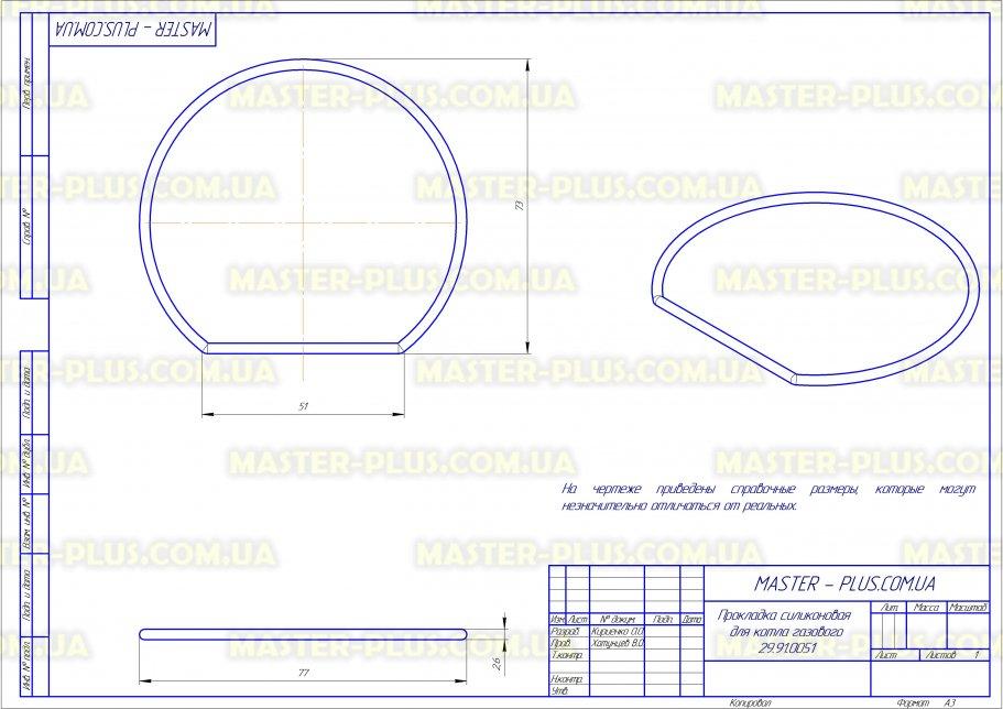 Прокладка силиконовая 72.69x2.62 для котла газового Immergas Victrix 50 1.019181 для котлов чертеж