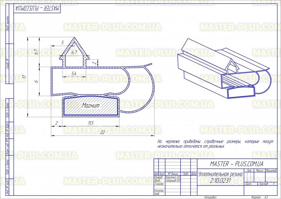 Уплотнительная резина холодильника (крепление в паз) по Вашим размерам для холодильников чертеж