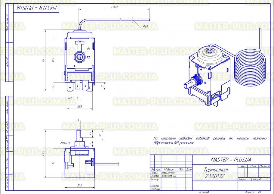 Термостат ТАМ-133 1,3м відмінної якості для холодильників креслення