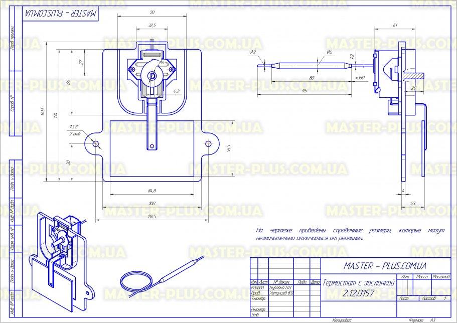 Термостат No-Frost с заслонкой Damper SC для холодильников чертеж