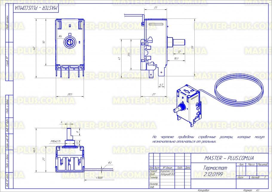 Термостат Zanussi 50116856001 для холодильников чертеж