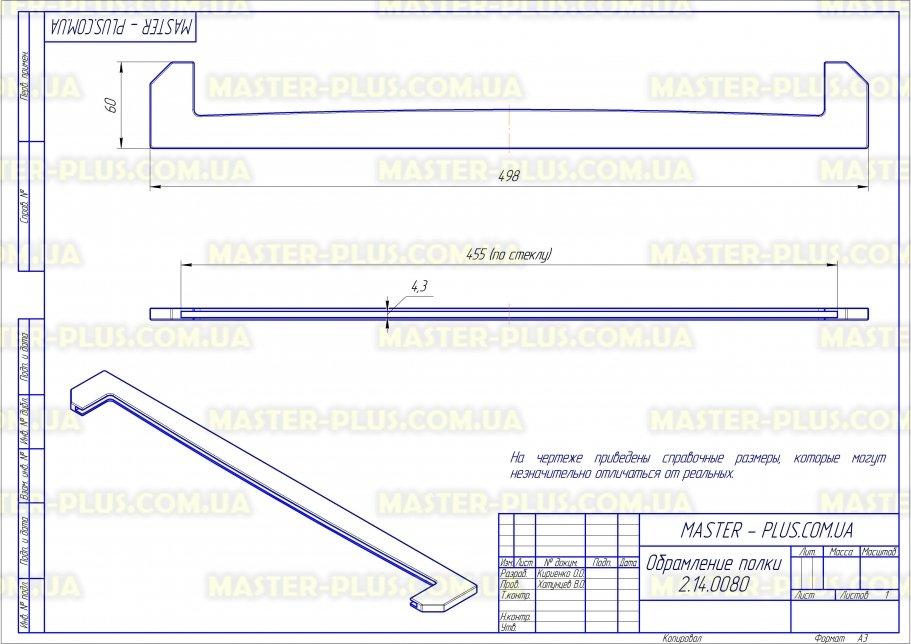 Обрамление полки переднее Beko 4561510300 для холодильников чертеж