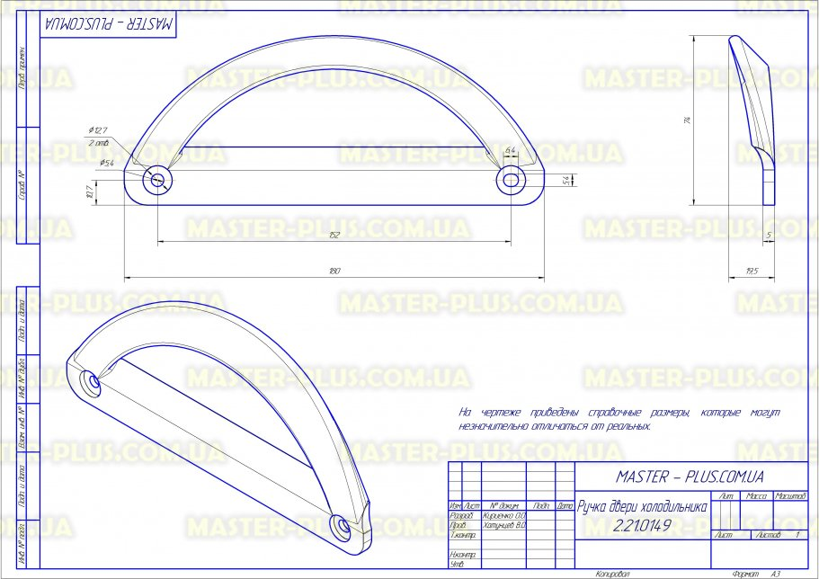 Ручка двери холодильника Snaige D253.113 для холодильников чертеж