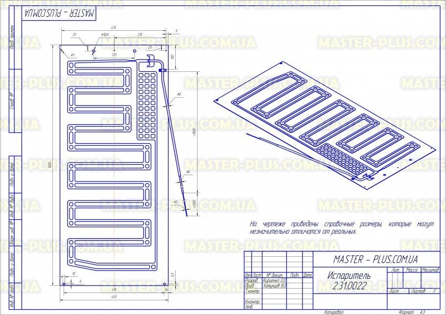 Пластина испарителя 450*1000мм для холодильников чертеж