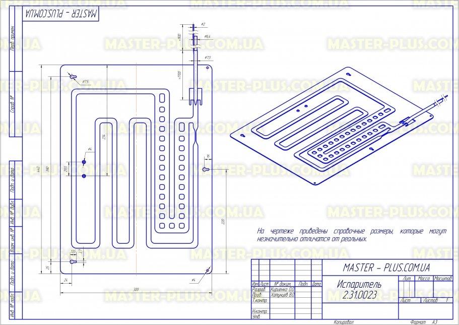 Пластина испарителя 320*440мм для холодильников чертеж