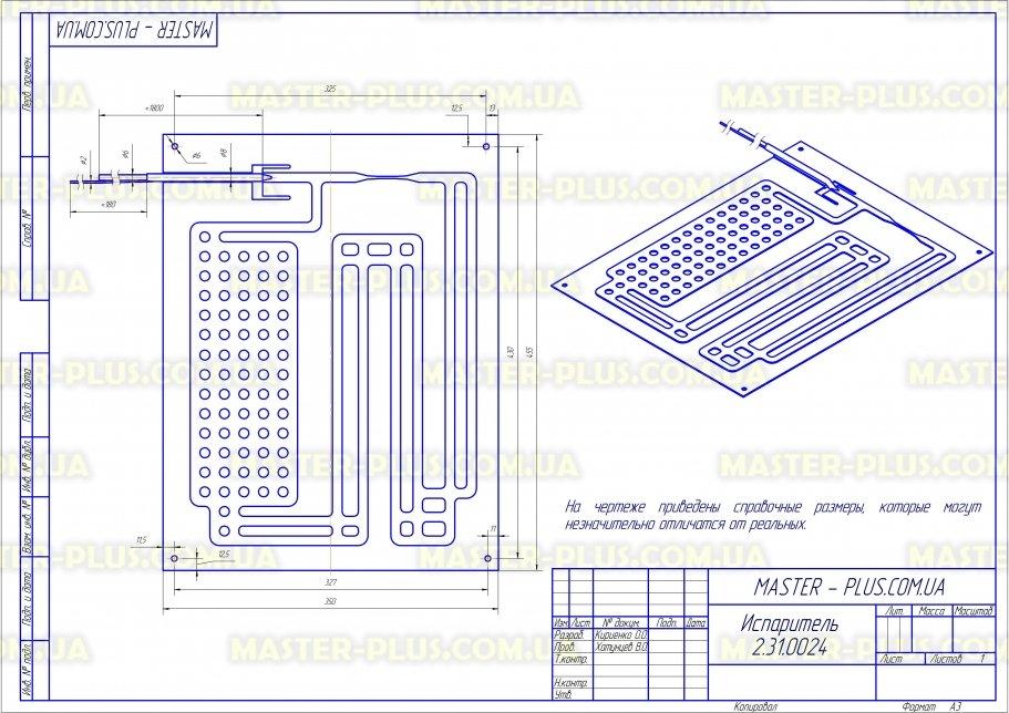 Пластина испарителя 350*455мм для холодильников чертеж