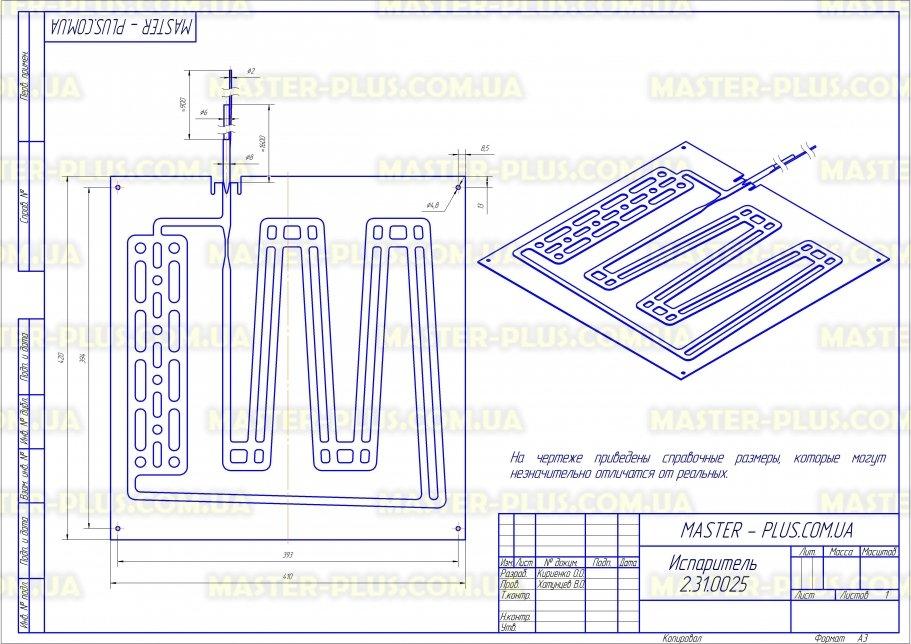 Пластина испарителя 410*420мм для холодильников чертеж
