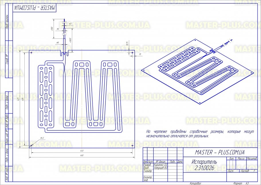 Пластина испарителя 460*425мм для холодильников чертеж