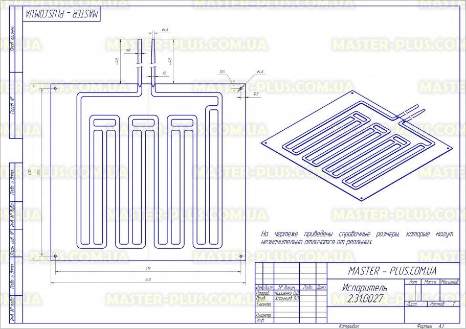 Пластина испарителя 440*400мм для холодильников чертеж