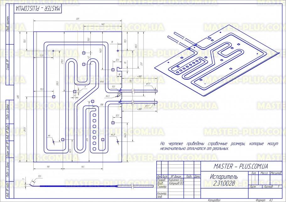 Пластина испарителя 480*325мм для холодильников чертеж