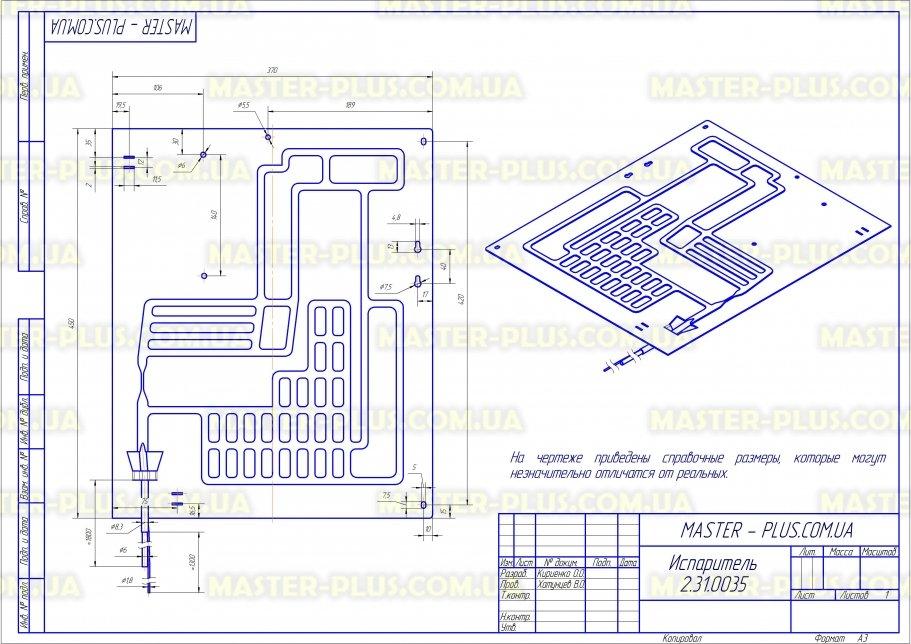 Пластина испарителя 450*370мм для холодильников чертеж