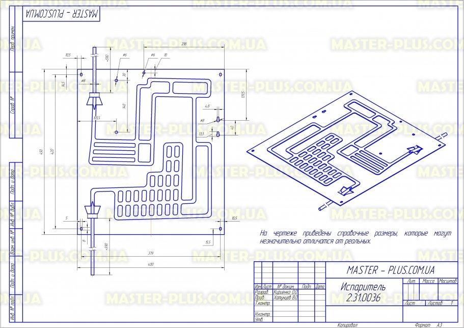 Пластина испарителя 450*400мм для холодильников чертеж