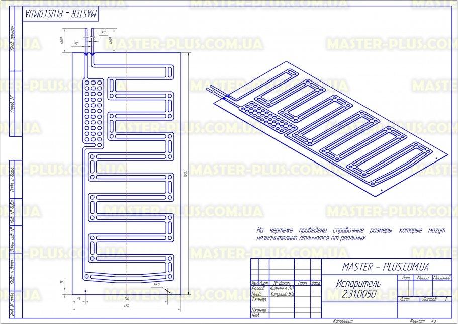 Пластина испарителя 450*1000мм (2 трубки) для холодильников чертеж
