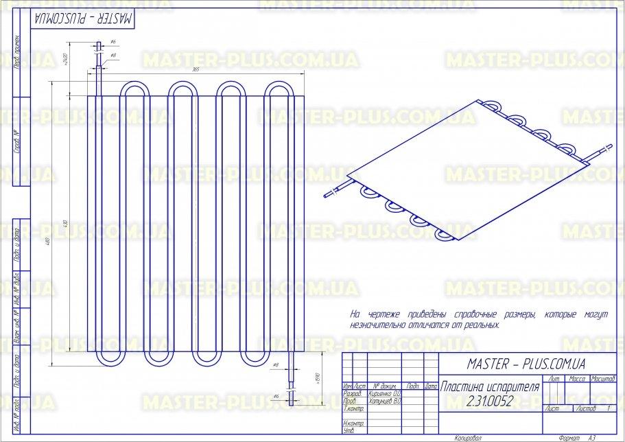 Пластина испарителя 480*360мм для холодильников чертеж