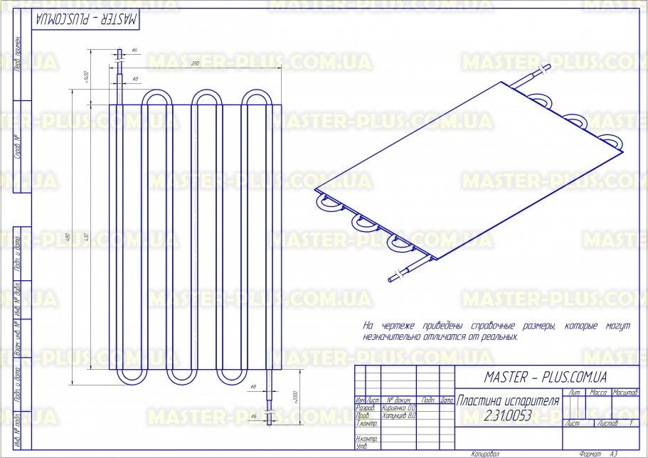 Пластина испарителя 480*290мм для холодильников чертеж