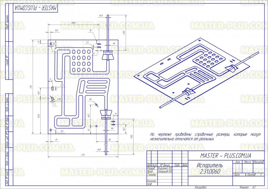 Пластина испарителя 370*275мм для холодильников чертеж