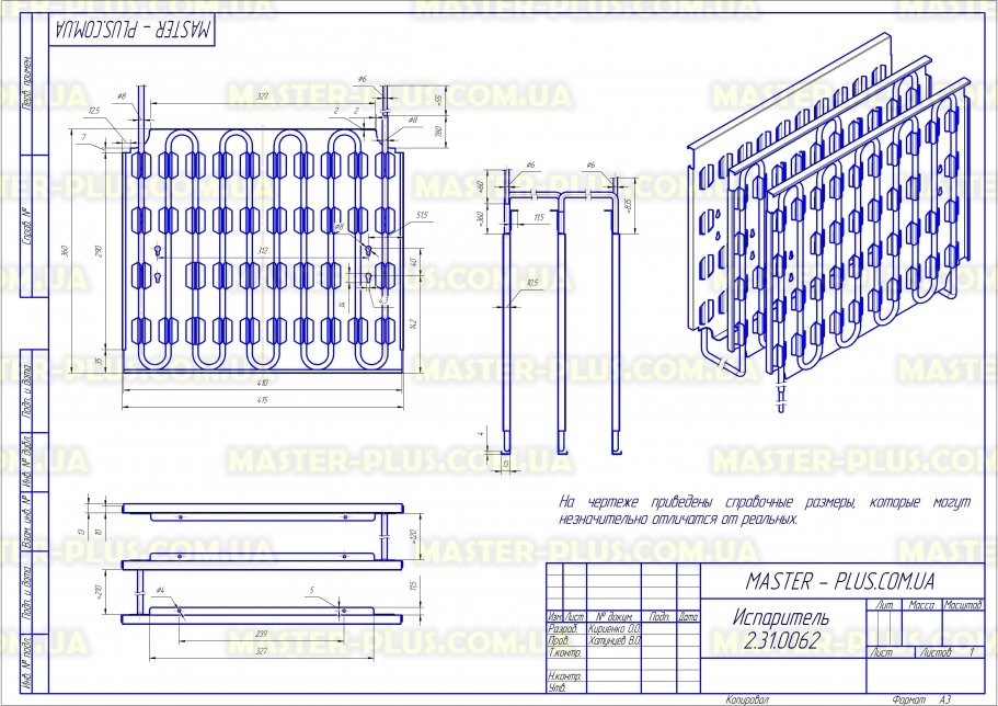 Испаритель 3-полочный для холодильника Nord-156 для холодильников чертеж