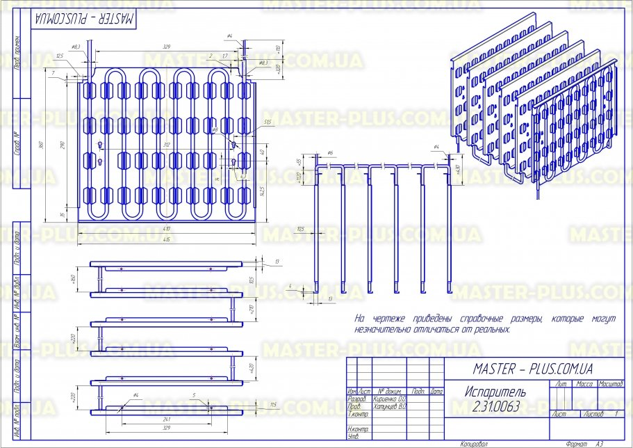 Испаритель 6-полочный для холодильника Nord-155 для холодильников чертеж