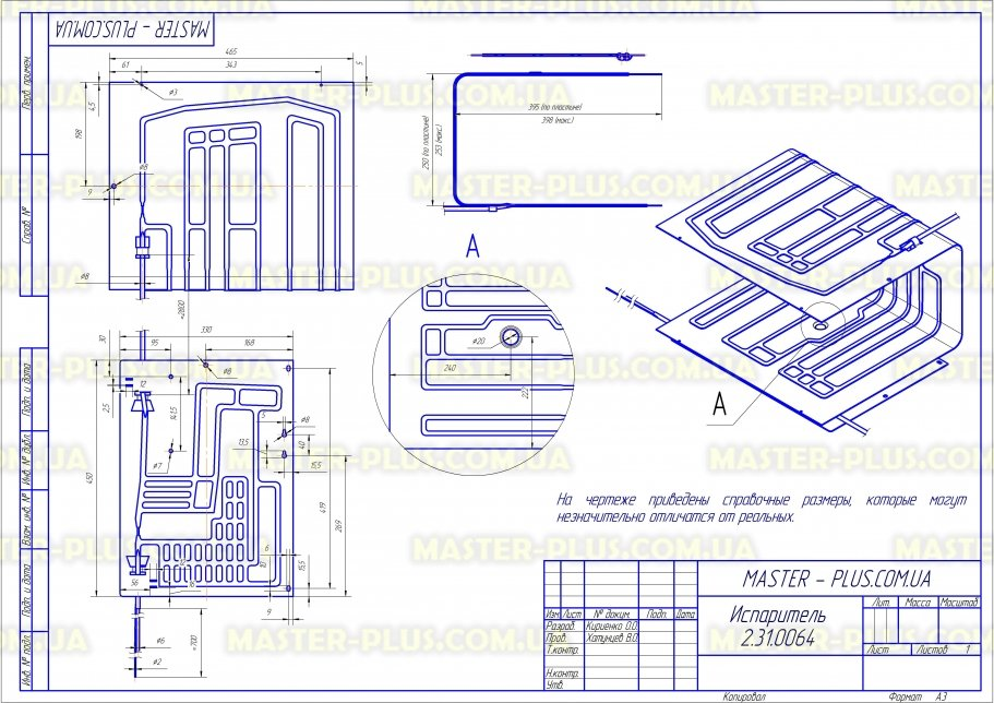 Испаритель двухкамерный для холодильника Nord-214 для холодильников чертеж