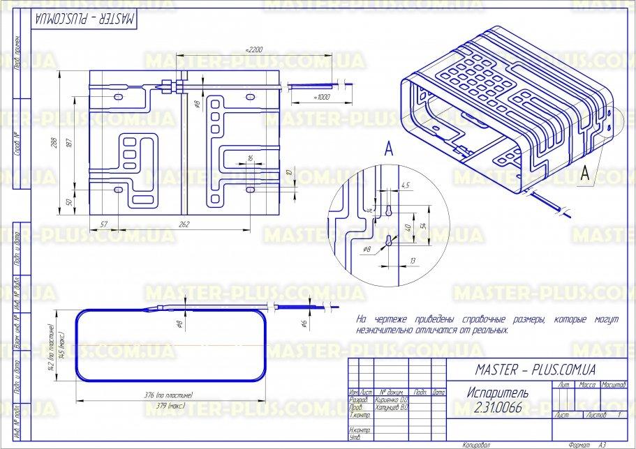 Испаритель для морозильной камеры холодильника Минск-5 для холодильников чертеж