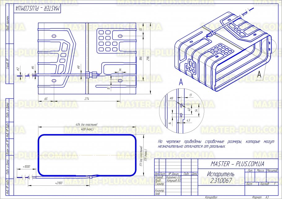 Испаритель для морозильной камеры холодильника Минск-6 для холодильников чертеж