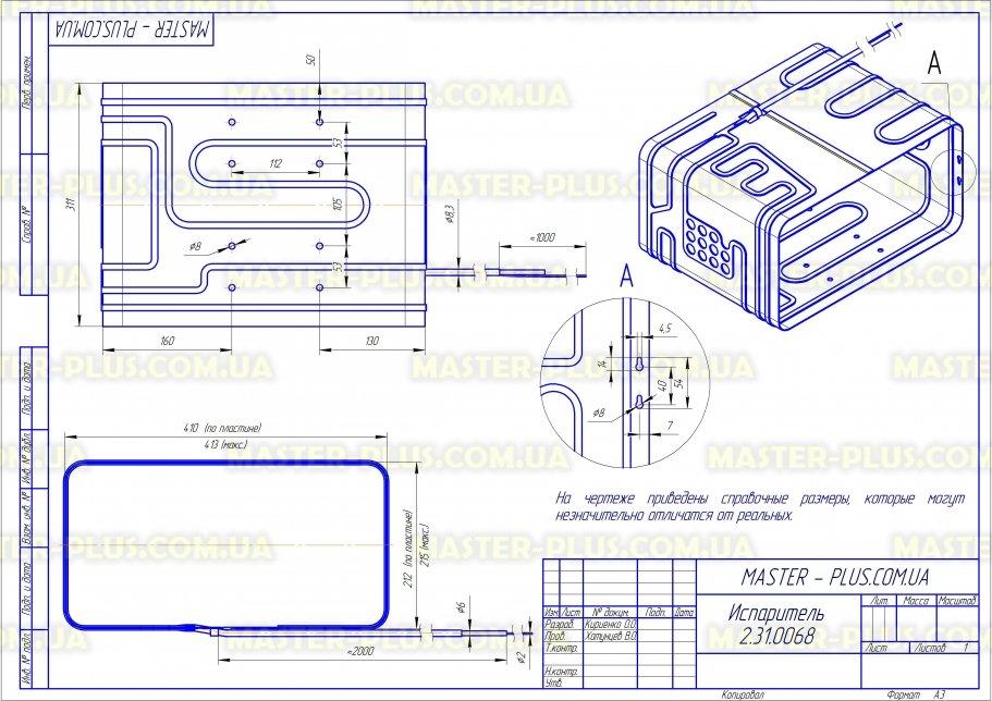 Испаритель для морозильной камеры холодильника Донбасс-10Е для холодильников чертеж