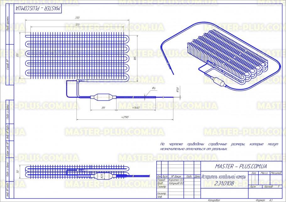 Испаритель холодильной камеры Electrolux 2266551072 для холодильников чертеж
