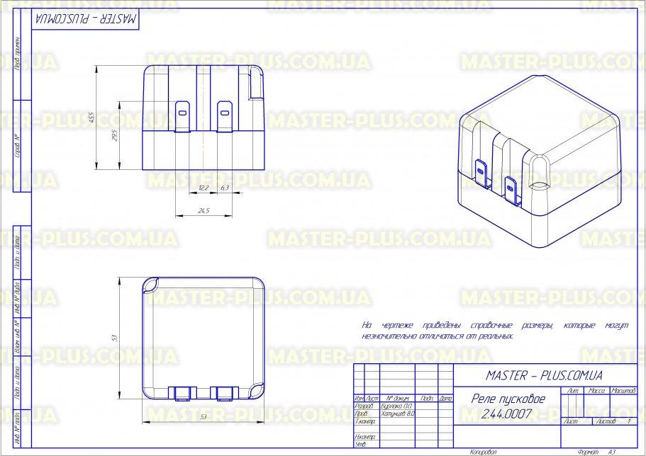 Реле пусковое РТК-Х(М) (белое) для холодильников чертеж
