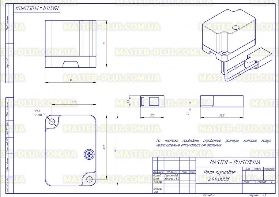 Реле пусковое Р-3 для холодильников чертеж