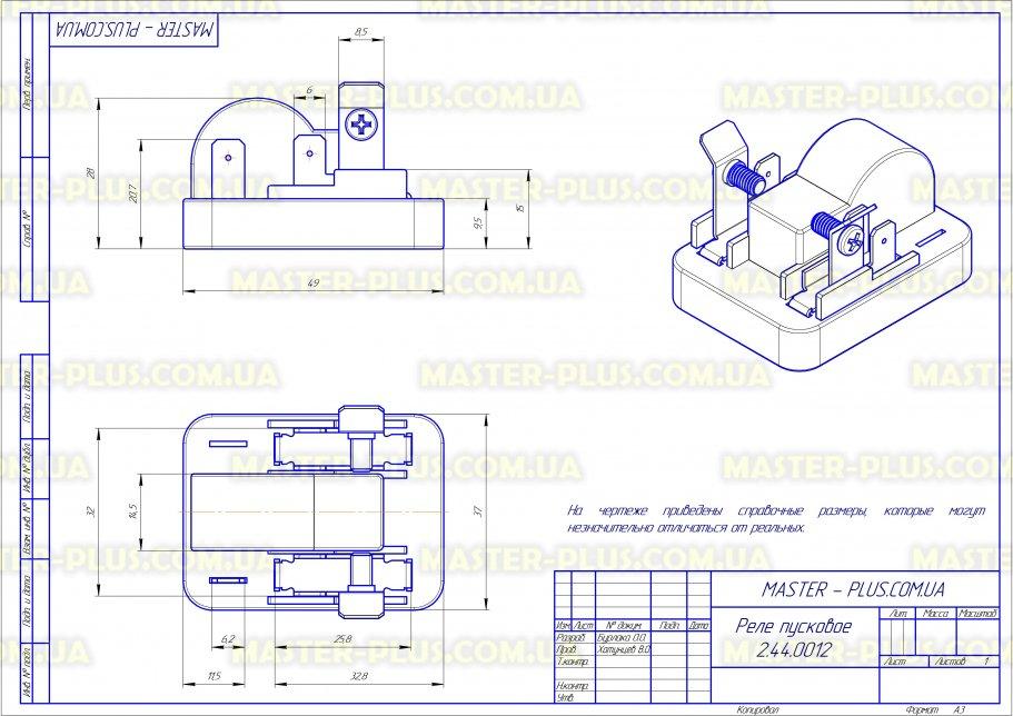 Реле пусковое Danfoss 21 для холодильников чертеж