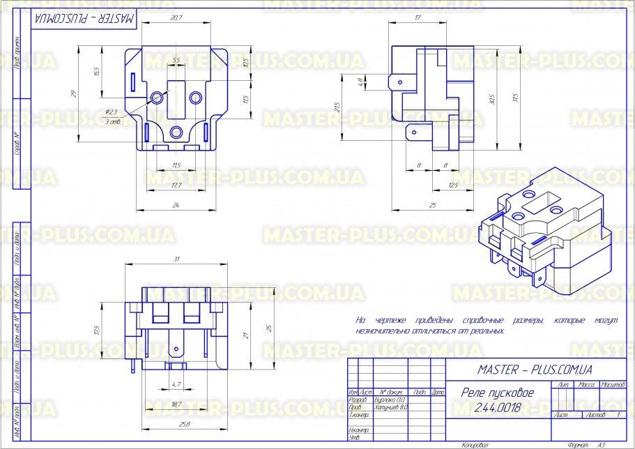 Реле пусковое MPV 1.4A (Ужгород) для холодильников чертеж
