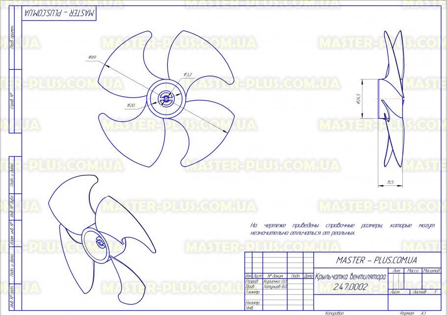 Крыльчатка вентилятора Indesit C00859992 для холодильников чертеж