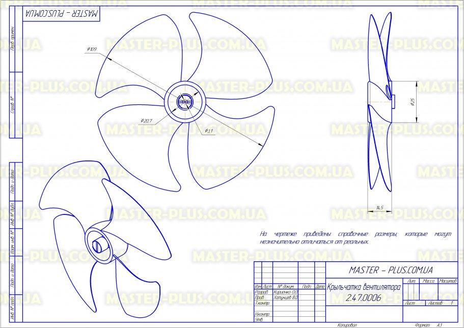 Крыльчатка вентилятора холодильника LG J753-00011A для холодильников чертеж