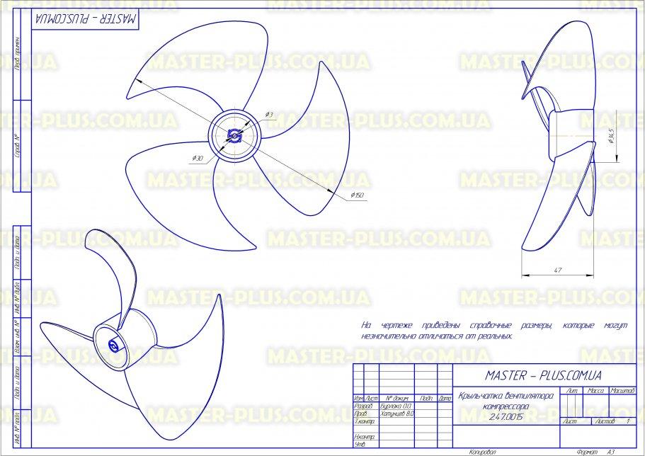 Крыльчатка вентилятора компрессора LG 5901JA1012A для холодильников чертеж