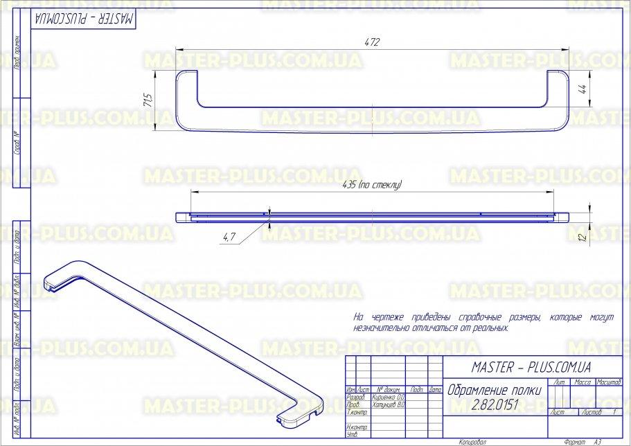 Обрамление стеклянной полки (переднее) Ardo 651061678 для холодильников чертеж