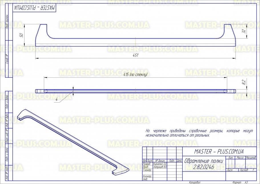 Переднее обрамление полки холодильной камеры Beko 4617490200 для холодильников чертеж
