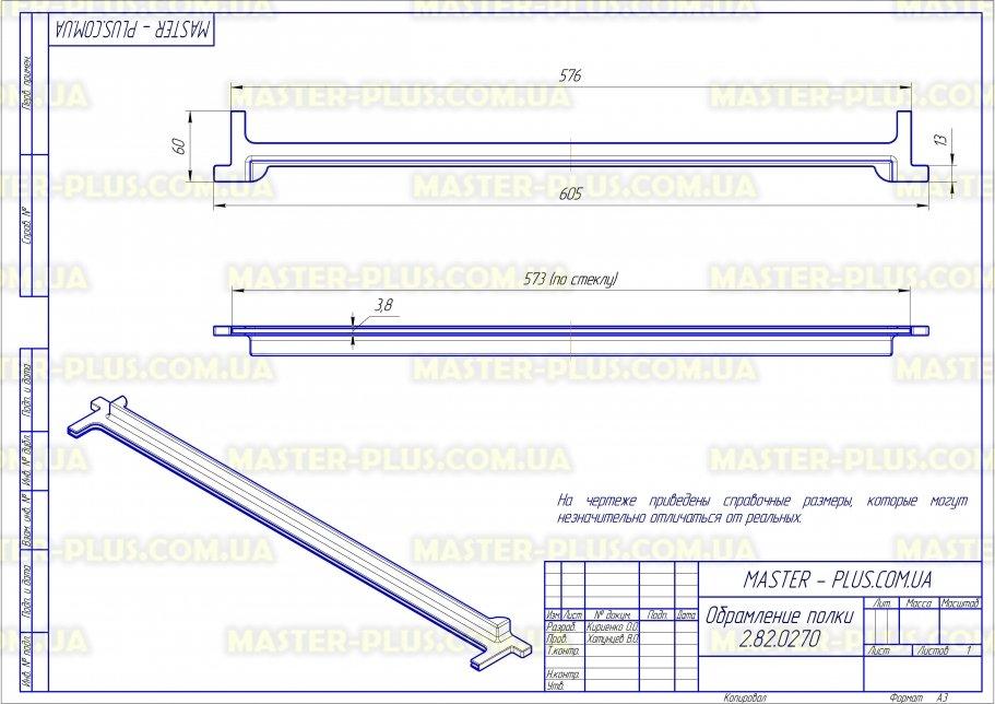 Обрамление полки (заднее) Beko 4802890100 для холодильников чертеж