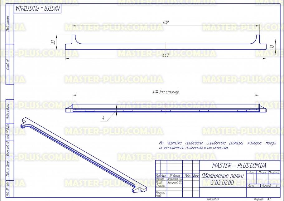 Обрамление полки (заднее) Beko 4617500200 для холодильников чертеж