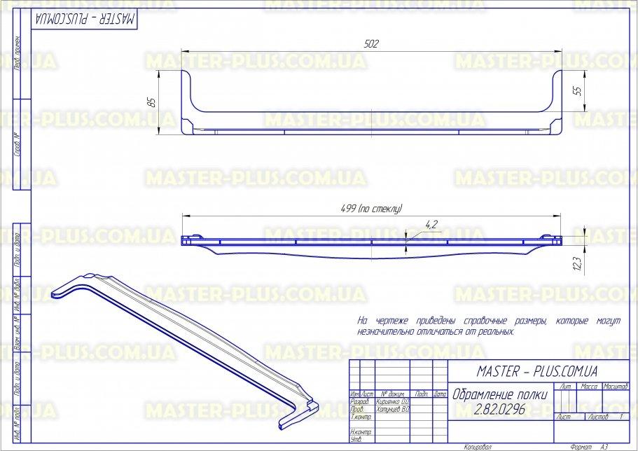 Обрамление полки (заднее) Snaige D139.057-04 для холодильников чертеж