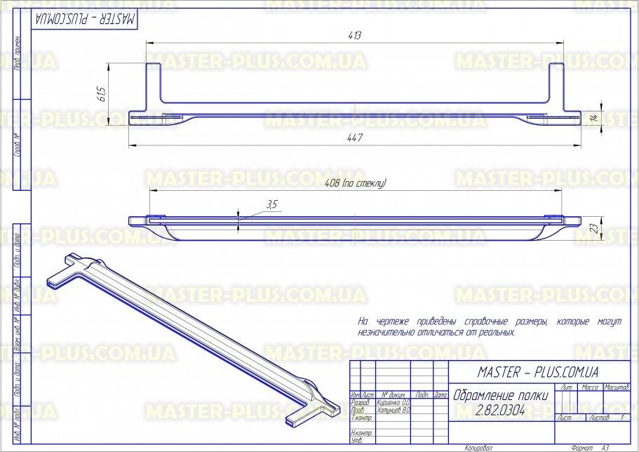 Заднее обрамление верхней полки холодильной камеры Beko 4561540100 для холодильников чертеж