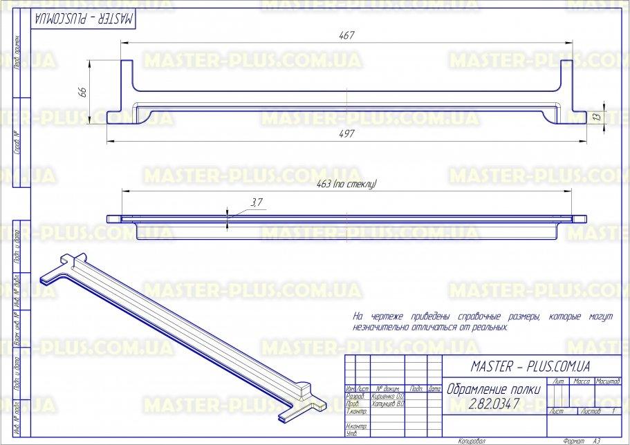 Обрамление полки (заднее) Beko 4221850100 для холодильников чертеж